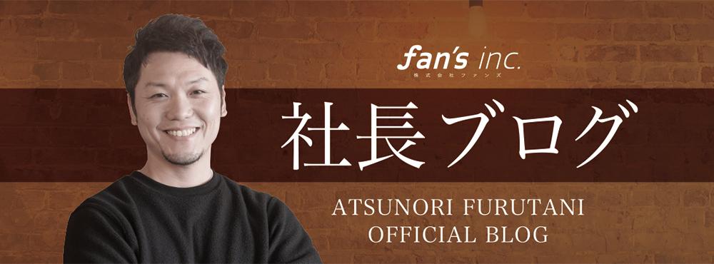 fan's inc社長ブログ