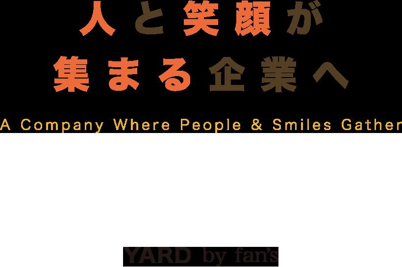 人と笑顔が集まる企業へ